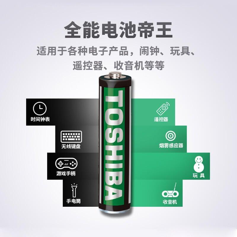 ㊣東芝7號電池AAA七號電池R03空調玩具遙控器適用碳性乾電池40粒1