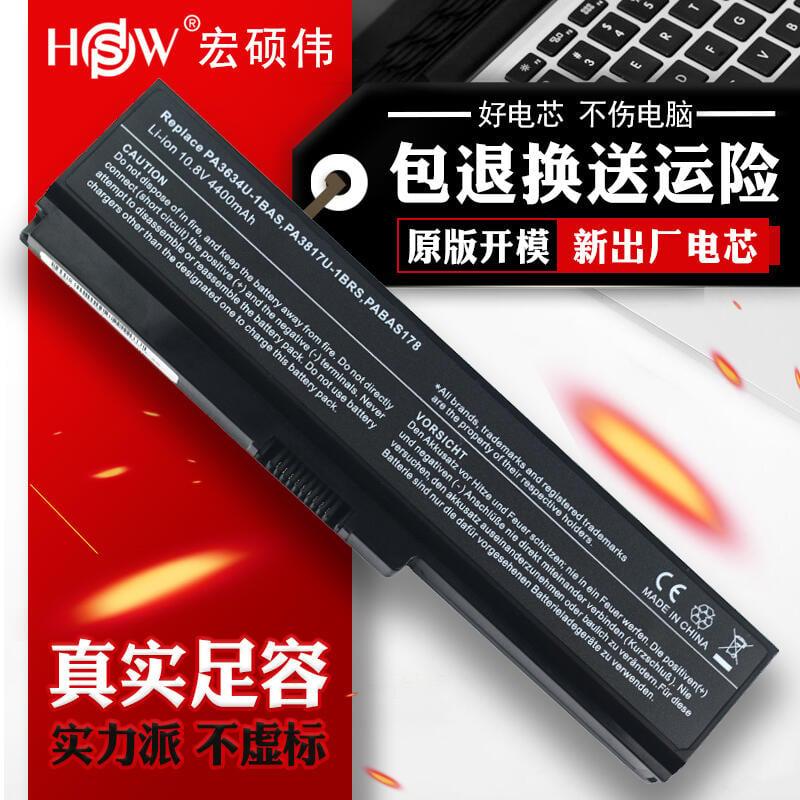 HSW東芝C600 L600 L635 L655 L735 L510 PA3634U筆記本電池