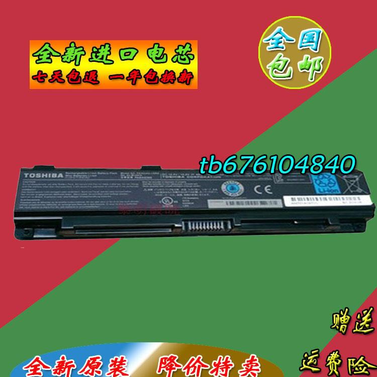 原裝東芝C40-A C50 C55 C70 C75 C870 C875 筆記本電腦電池