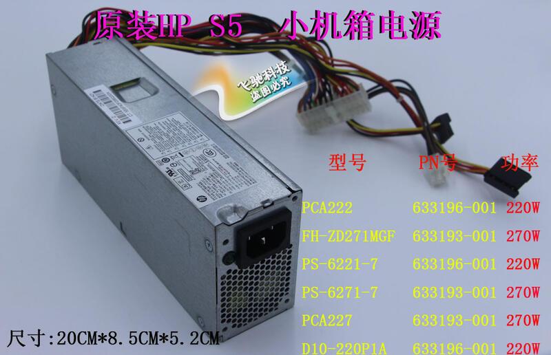 全新HP/惠普3330 SFF 電源PS-6221-7 PCA222 D10-220P1A