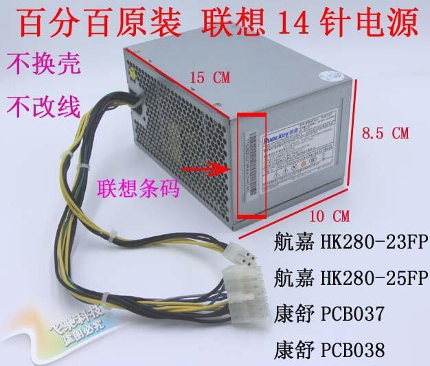 全新原裝聯想14針電源航嘉HK280-23FP PS-3181-03 PCB037 PCB038