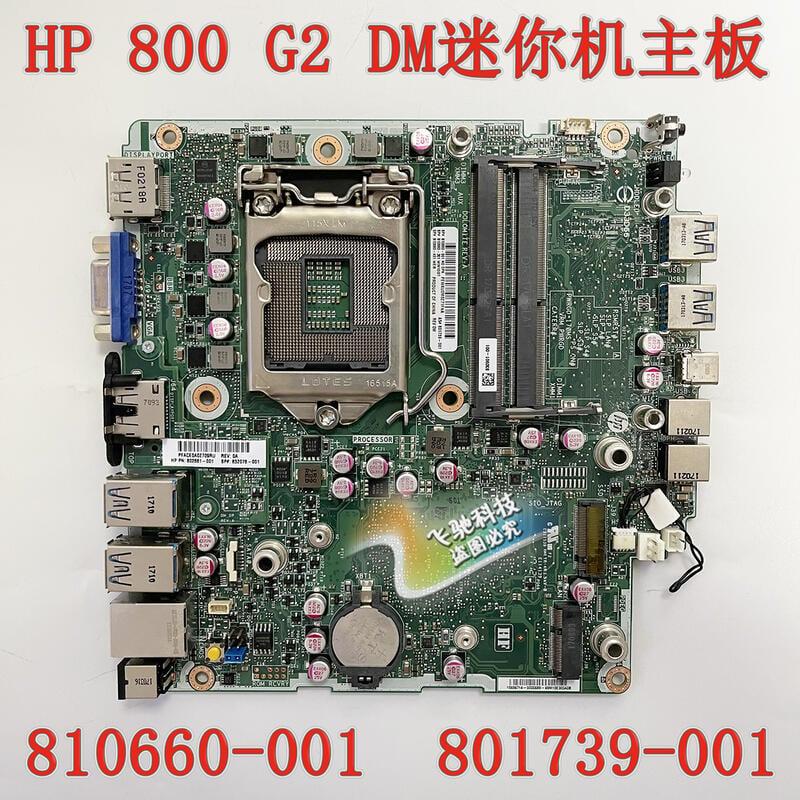 HP 600 800 G2 DM mini主板810660-001 801739-001 827979-001