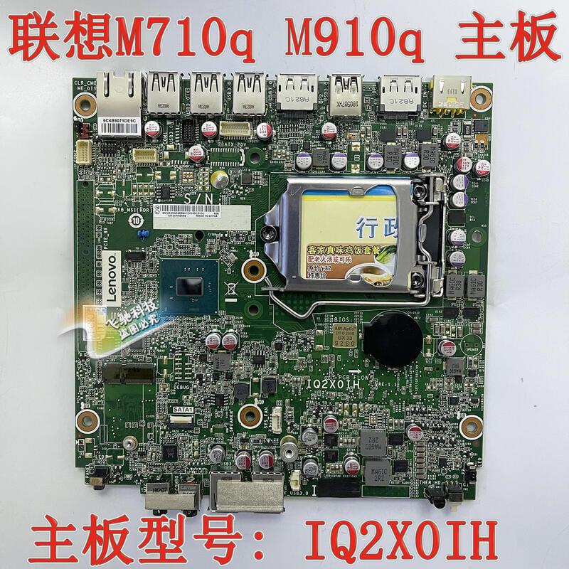 全新聯想M710q M910q M700 M900 主板迷你機IQ2X0IH IS1XX1H