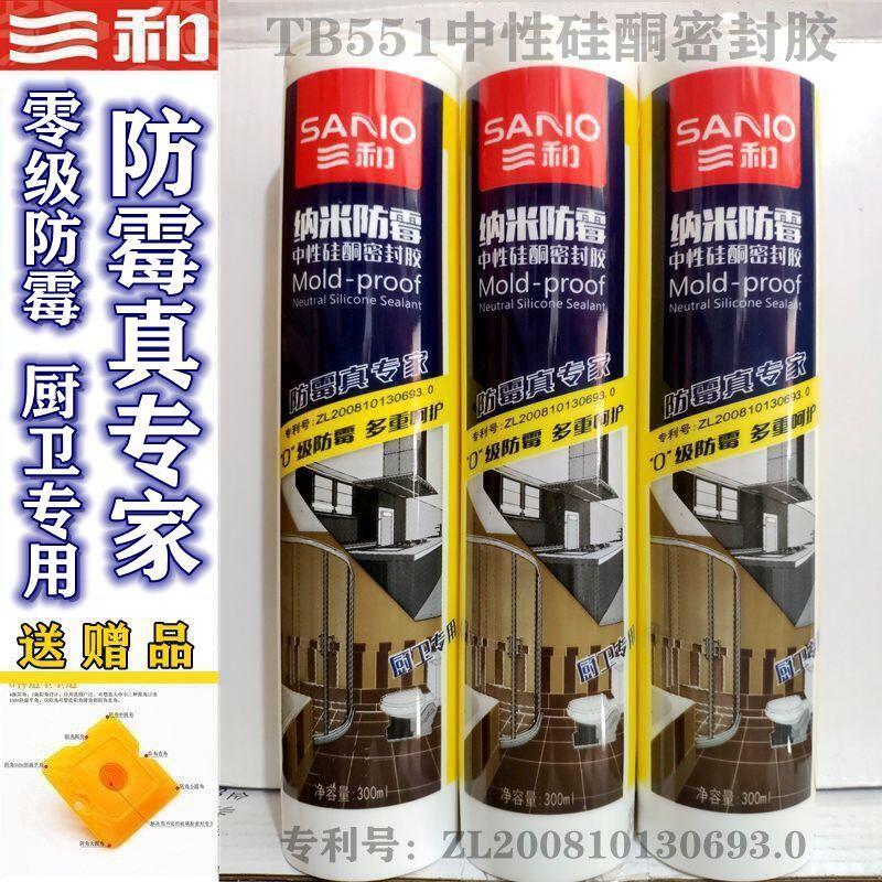 三和TB551玻璃膠密封膠防水中性耐候矽酮膠防黴強力免釘膠廚衛膠