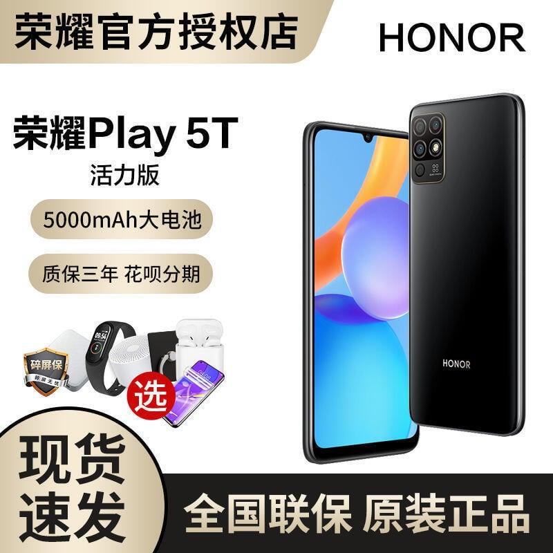 現貨當天發華為榮耀Play5T活力版全網通4G大電池拍照游戲上網手機