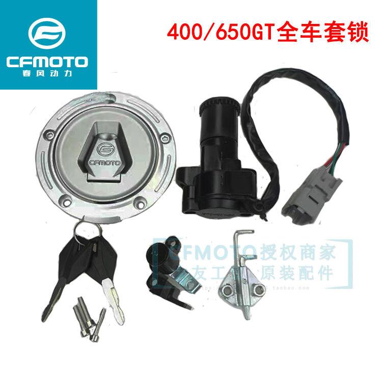 台灣現貨CF春風400-5原廠摩托車配件400GT650-8鎖具組合套鎖油箱鎖電門鎖