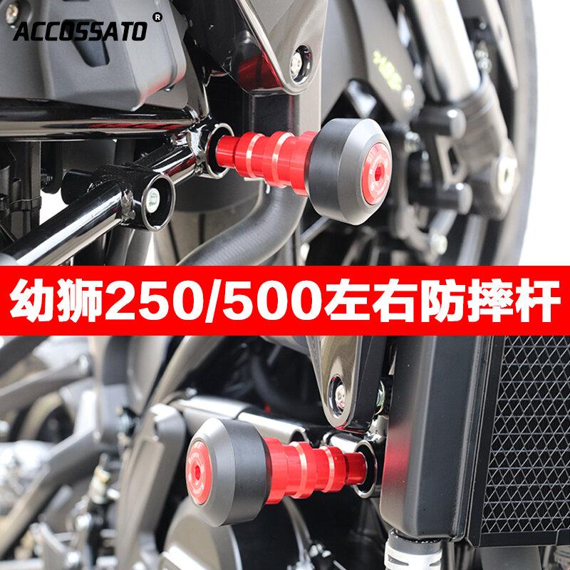 台灣現貨適用于貝納利幼獅500防摔桿改裝配件幼獅250保險杠護桿外殼防摔膠