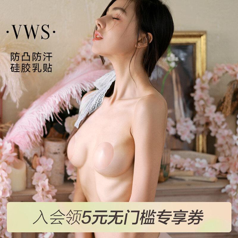 硅膠乳貼女夏季薄款防凸點隱形小胸乳頭貼重復使用大胸婚紗用胸貼