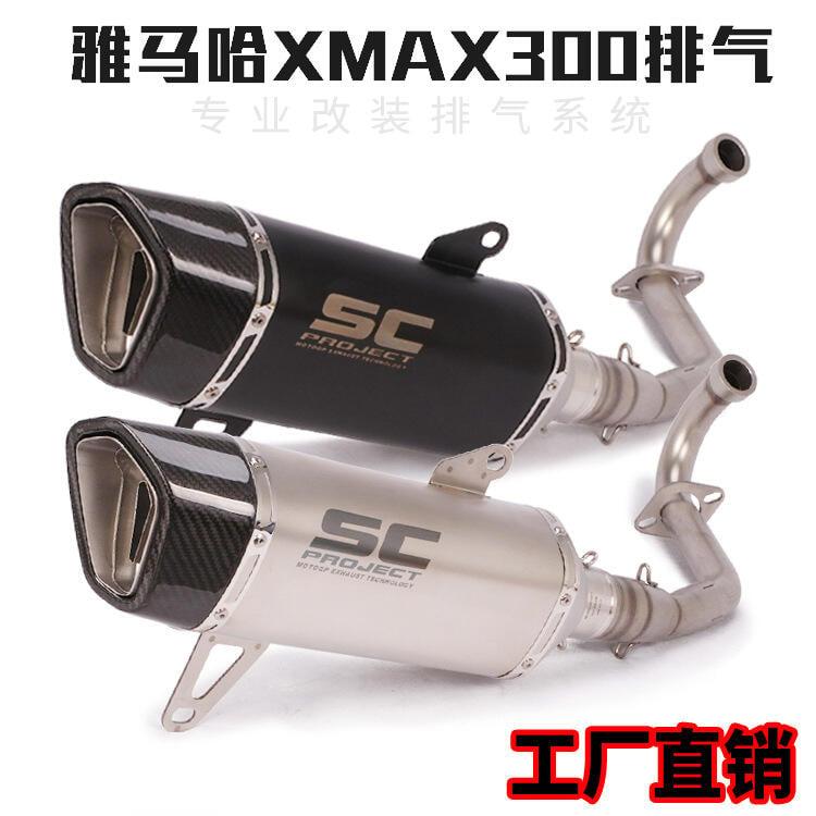 摩托車踏板車改裝XMAX250排氣管xmax300前段尾端全段羅馬SC排氣管