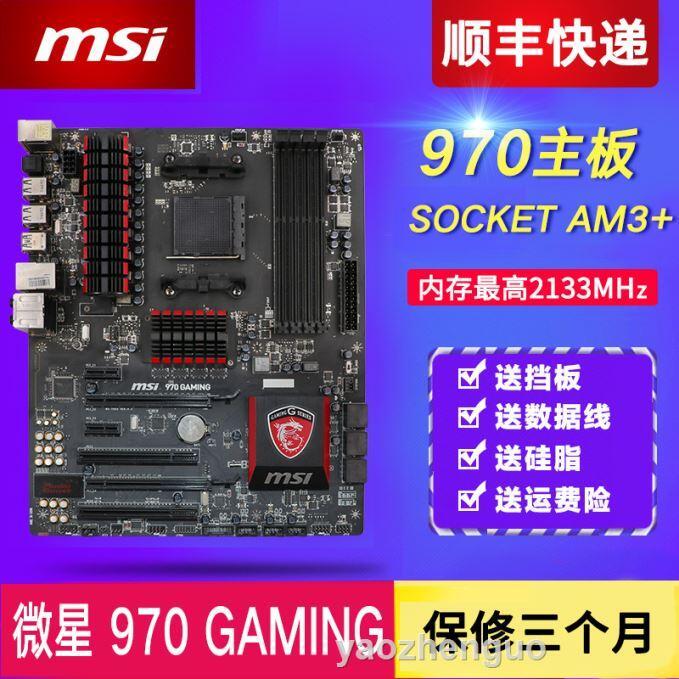 現貨 快速發貨-微星970 GAMING 970A-G43/G45/G46/SLI KRAIT EDITON 970主板