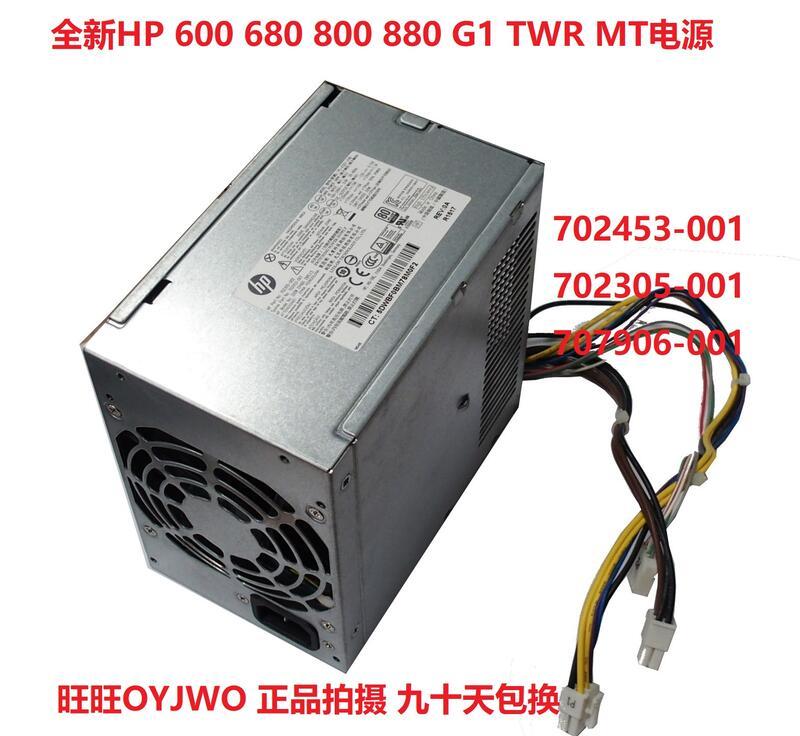 全新HP 600 680 800 880 G1 TWR MT 電源 707906-001 702452-001