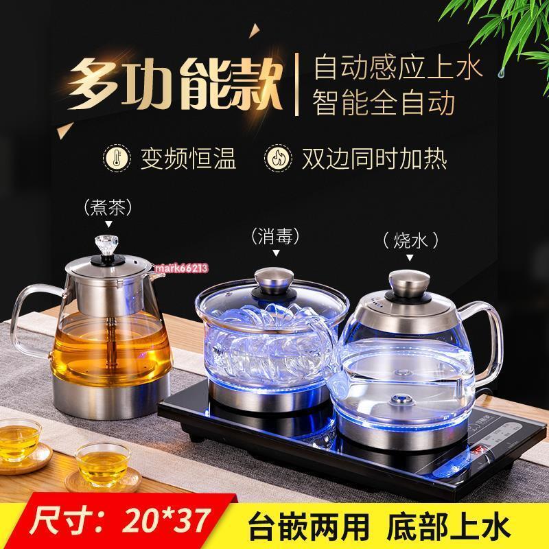 茶具 全自動底部上水變頻恒溫玻璃電熱茶爐臺桌燒水壺 泡茶專用同時加熱