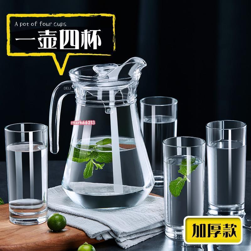 茶具 冷水壺 玻璃涼水壺 瓶大容量泡茶壺  防爆家用耐熱高溫涼白開水杯組合
