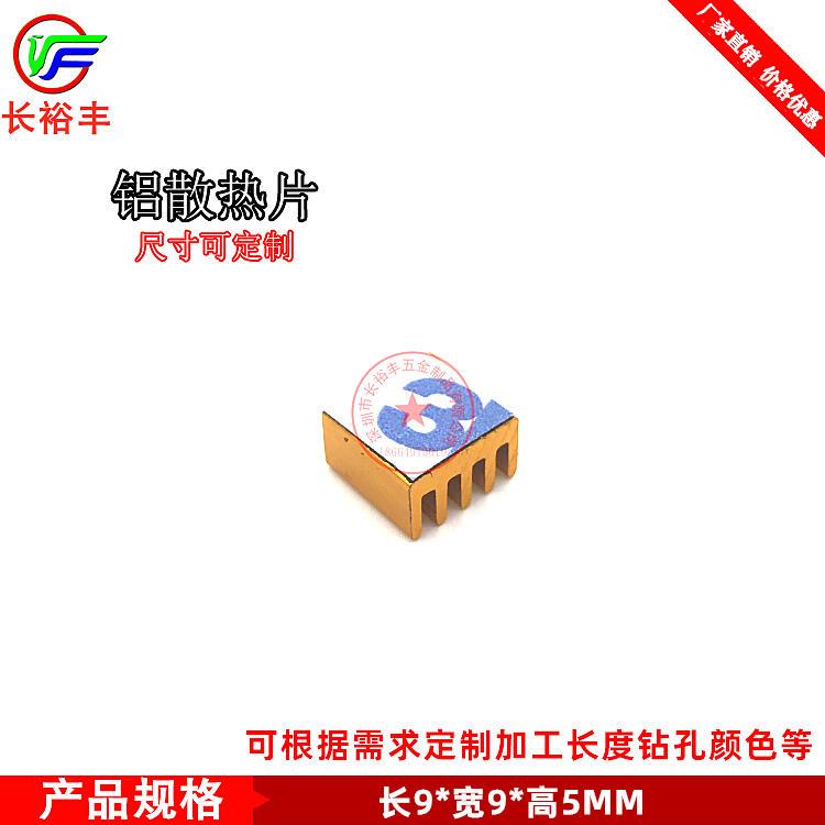 鋁型材E型電子mos管 顯卡顯存散熱器 導熱散熱片9*9*5MM 帶背膠(滿300起運)