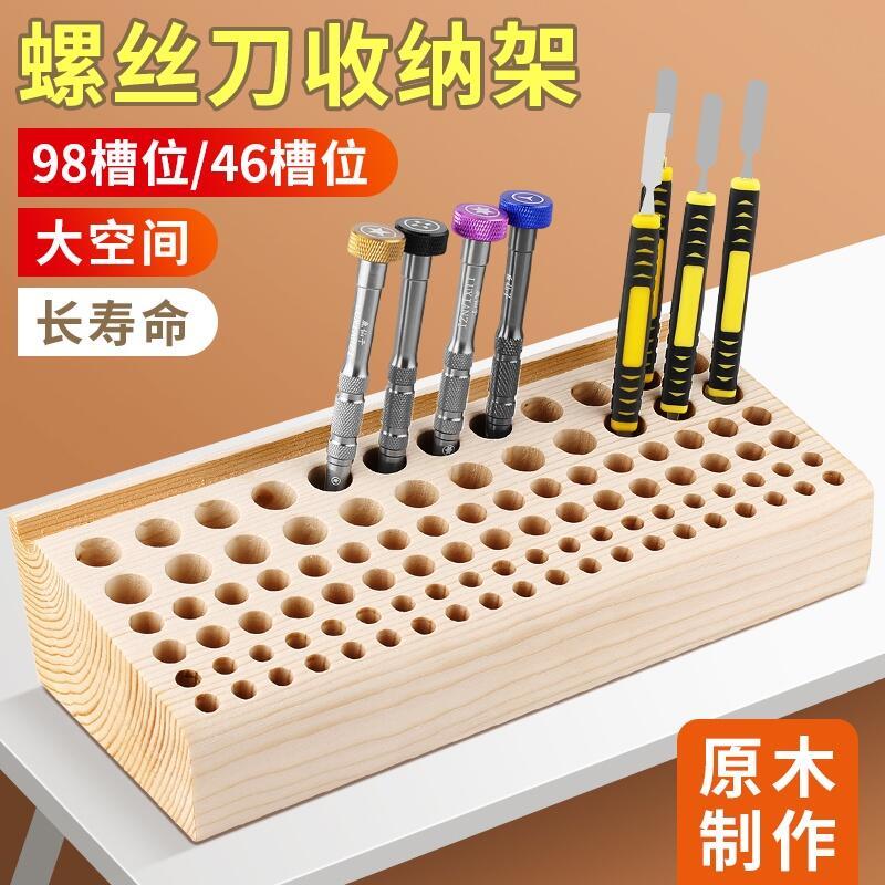 多功能維修工具收納盒 元件整理零件盒螺絲刀插盒桌面收納架子