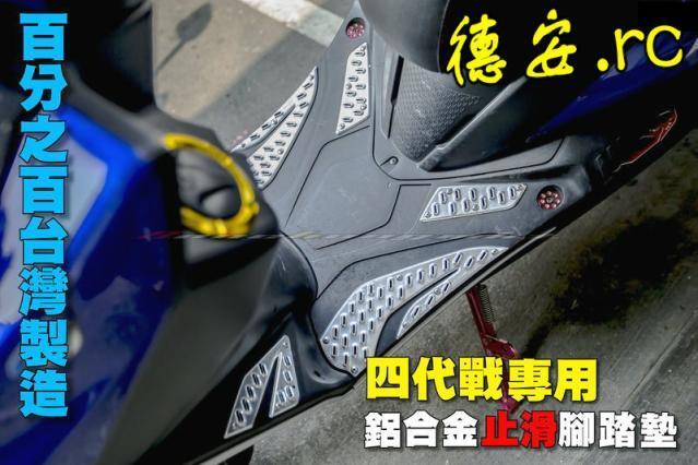 臺灣KS 4代四代新勁戰 林海飛鷹四代目勁戰改裝鋁合金踏板 腳踏板