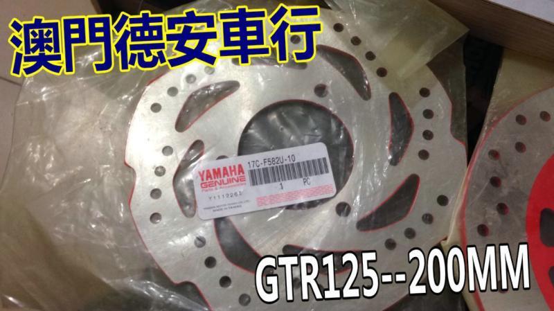 臺灣山葉 GTR125 GTR AERO原廠原裝剎車碟盤 剎車碟片 剎車碟