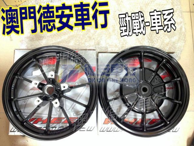 臺灣RPM 10爪十爪輪轂輪圈鋼圈 2代3代新勁戰林海極光小牛n1S改裝