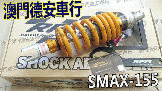 RPM GII ZERO 阻尼可調改裝后減震后避震 SMAX 155 FORCE DY MSP