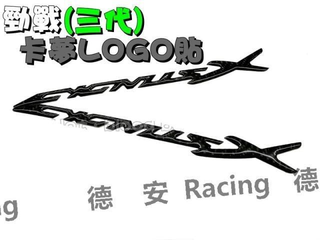 3代三代新勁戰 林海極光 飛鷹碳纖維立體貼紙 側板外殼標志LOGO