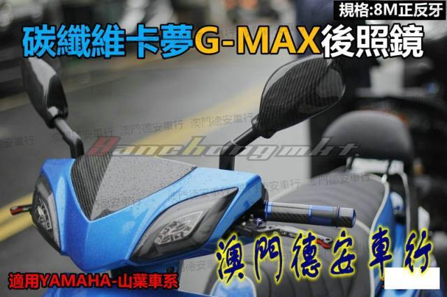 臺灣PGO碳纖維后視鏡反光鏡 8MM正反牙 5代五代4代四代三代新勁戰