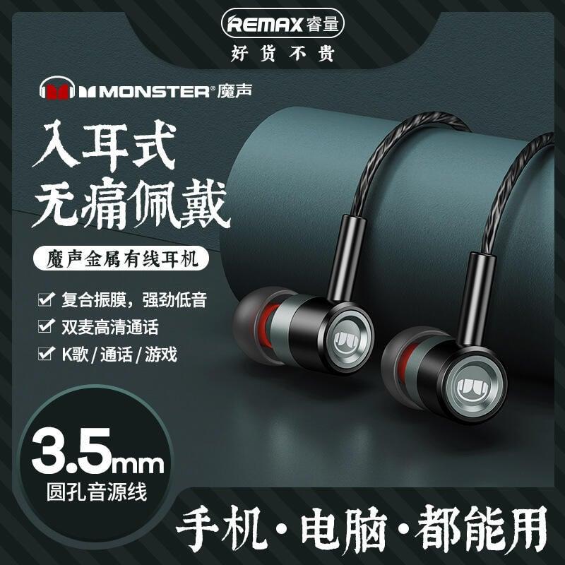 REMAX睿量適用魔聲聯名款 入耳式有線電競手游手機電腦耳機RM-598