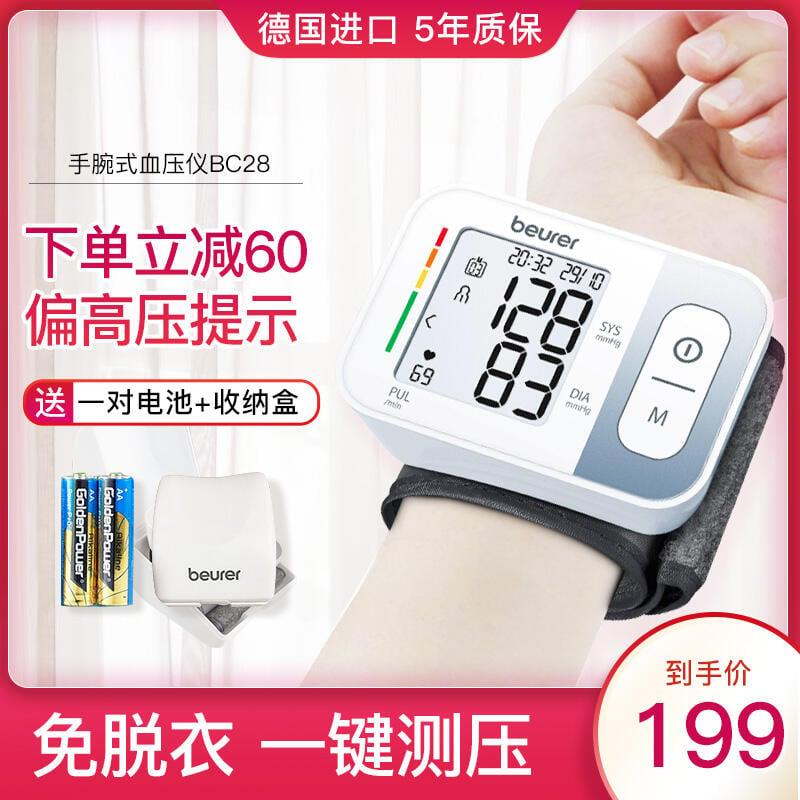 德國beurer進口醫用血壓計非水銀手腕式精準血壓測量儀電子家用