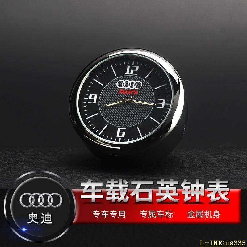 (可可精選)奧迪汽車載時鐘車用中控儀表臺電子鐘表 Q5Q7A6L新能源Q2L新能源A8車內改裝石英表擺件用品
