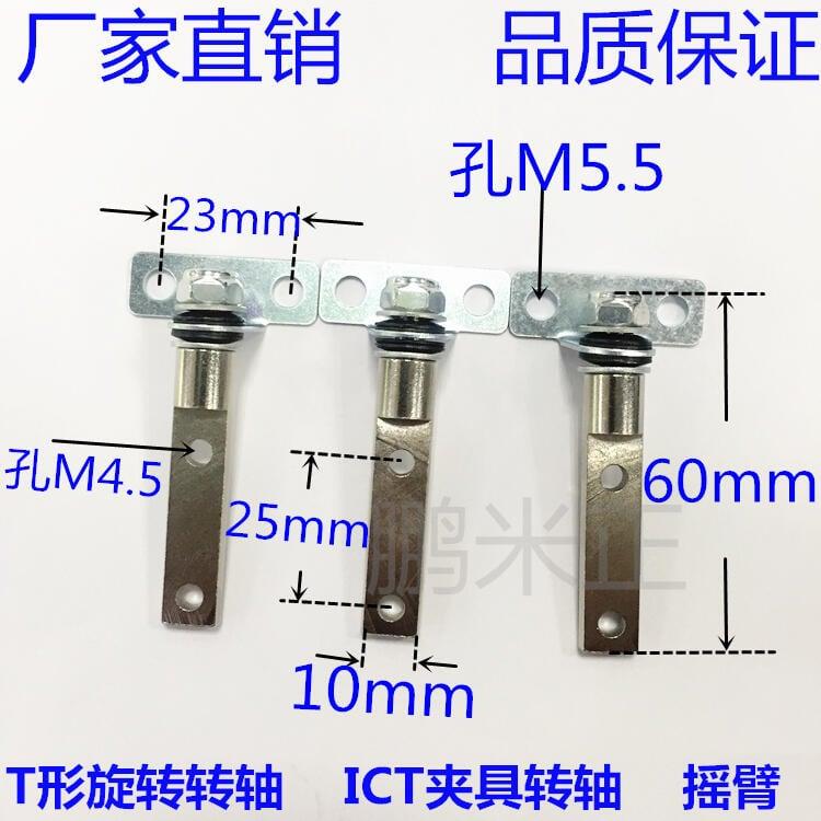 探針單支價.100支起發貨-T形旋轉轉軸 ICT夾具轉軸 雙螺母轉軸 搖臂 測試配件 熱賣