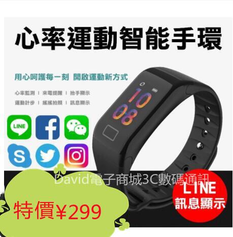 【原廠公司貨保固】 智慧腕錶智能手環F1plus  智能檢測 心率血壓血氧睡眠監測計步器 運動手錶 安