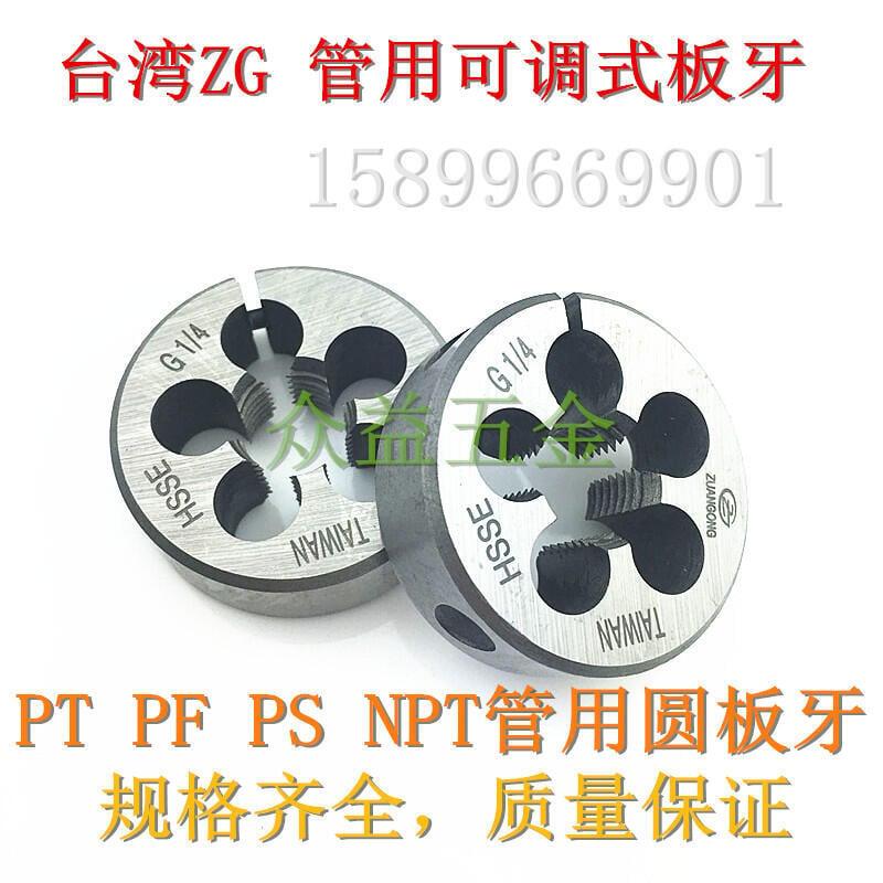 臺灣進口ZG管用螺紋圓板牙NPT18-27 14 38 12管用可調式板牙   美優品 可開發票
