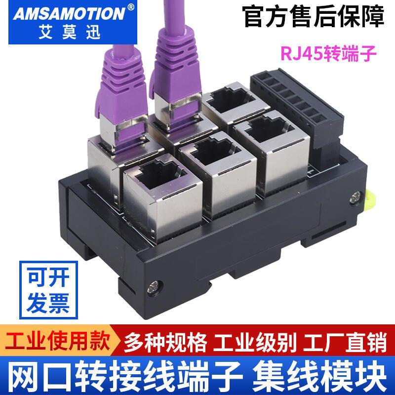 艾莫迅RJ45轉端子電路板端子臺組合23456孔 網口轉接端子集線模塊   美優品 可開發票