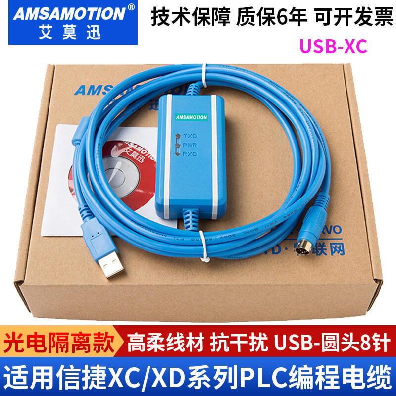 適用 信捷PLC編程電纜USB-XC數據線XC1,XC2,XC3,XC5系列PLC下載線   美優品 可開發票