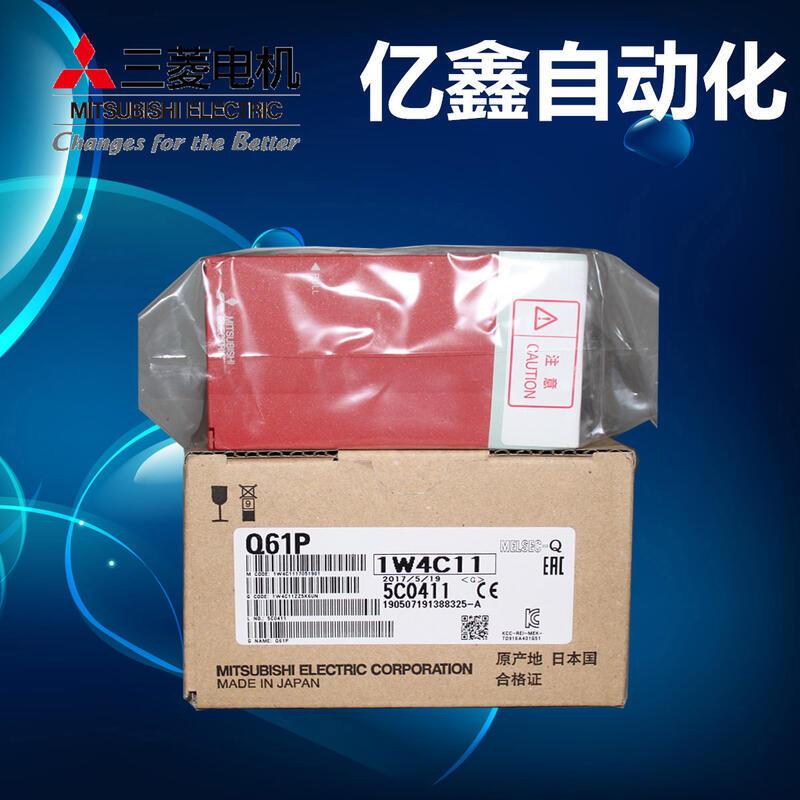 全新三菱Q系列PLC原裝電源模塊Q61P Q63P Q61P-A2 64PN  64P Q62P   美優品 可開發票