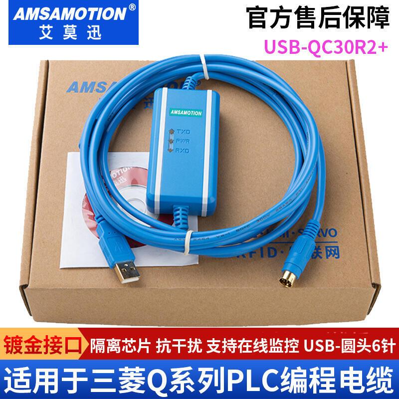 適用 三菱PLC編程電纜數據線 USB-QC30R2下載線 Q系列PLC通訊線   美優品 可開發票