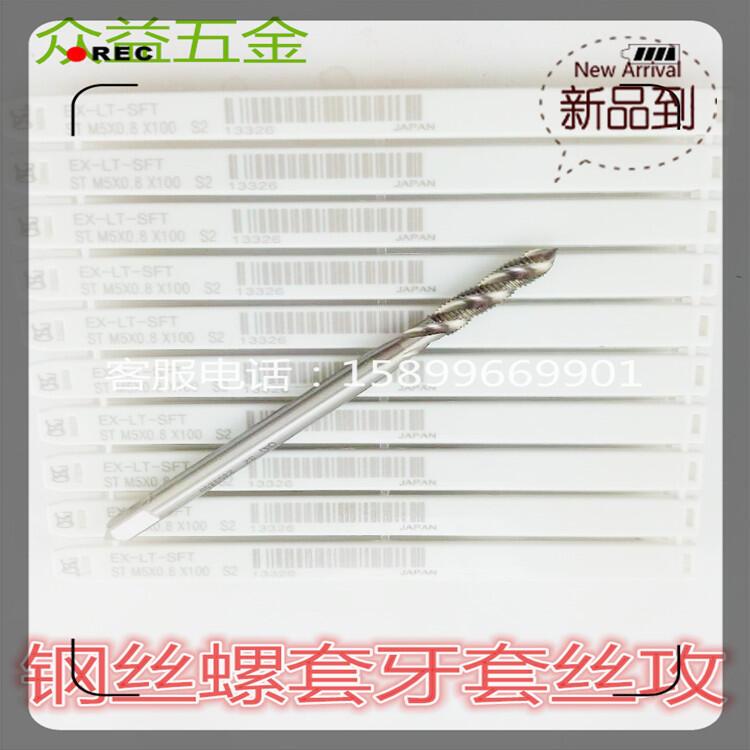 日本OSG加長鋼絲螺套護套絲錐ST4-40100 8-32X100L牙套螺旋絲攻   美優品 可開發票