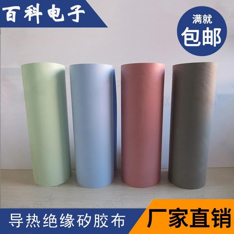 矽膠布TO-220 TO-247散熱矽膠片導熱墊 軟硅膠片絕緣布加工定制 美優品 可開發票
