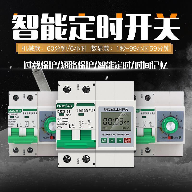 單相三相電機定時斷路器2P 4P水泵抽水蒸飯鍋爐液晶數顯定時開關 美優品 可開發票