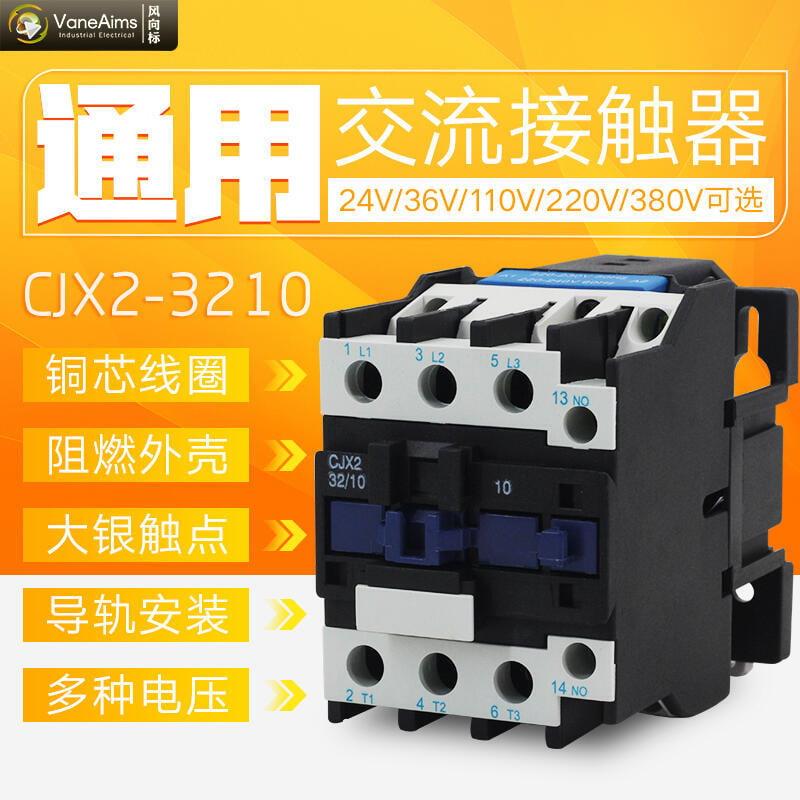 上海人民交流接觸器32A CJX2-3210 3201 110V 220V 380V LC1銀點 美優品 可開發票