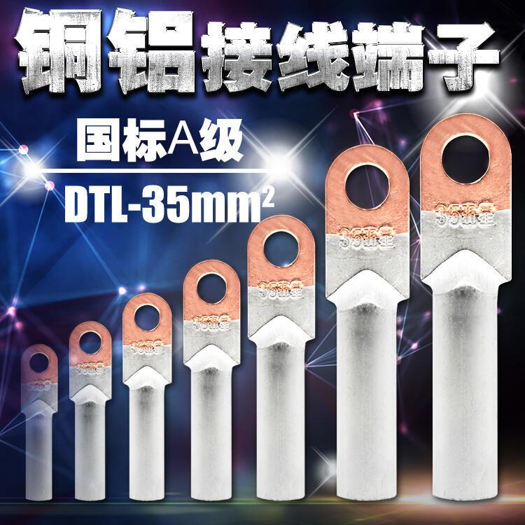 銅鋁鼻子 端口接線端子DTL-35MM 35平方銅鋁管 鋁線接頭 電纜線頭 美優品 可開發票