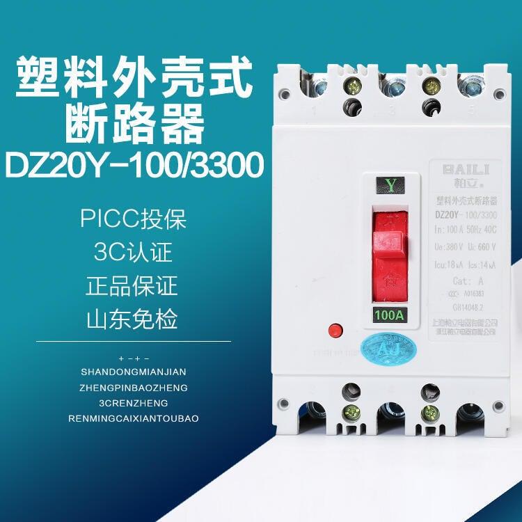 空氣開關DZ20Y-100 3300 100A80A塑殼斷路器 三相三線保護器空開 美優品 可開發票