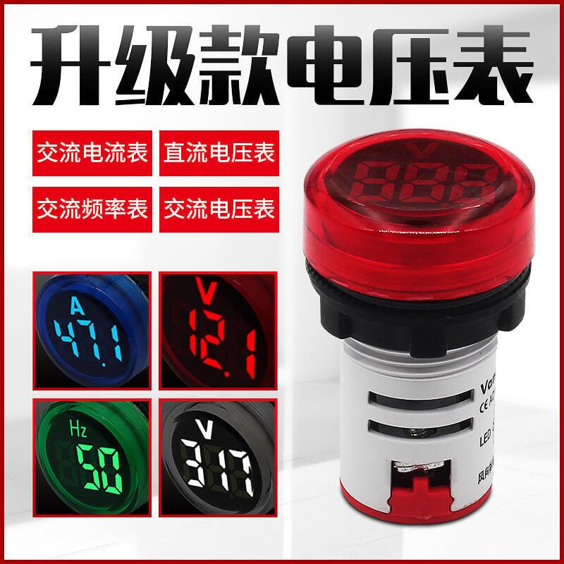 交流數顯電流表頻率赫茲表指示燈信號燈 迷你小型直流數字電壓表 美優品 可開發票