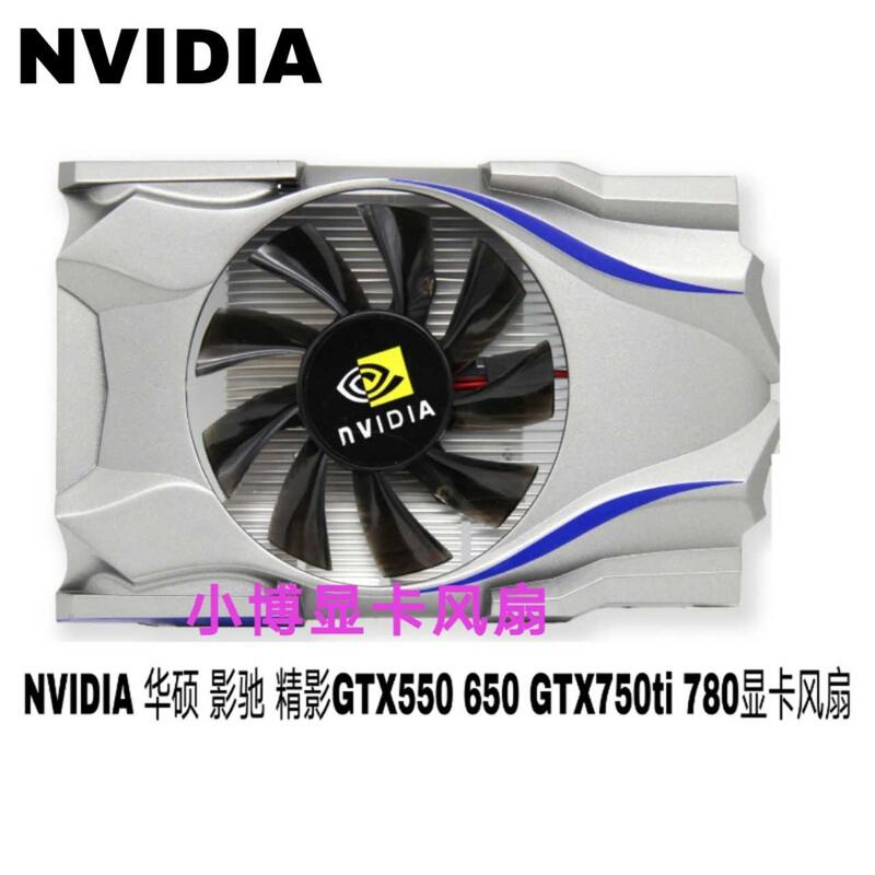 拼裝 NVIDIA 華碩 影馳 精影GTX550 650 GTX750ti 780顯卡風扇