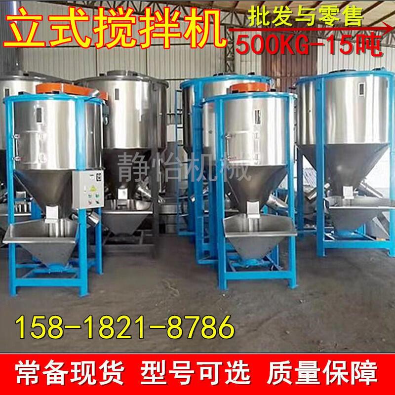 可開發票,批發型號可選50KG-15噸立式攪拌機|塑料顆粒原料拌料機|不銹鋼攪拌桶