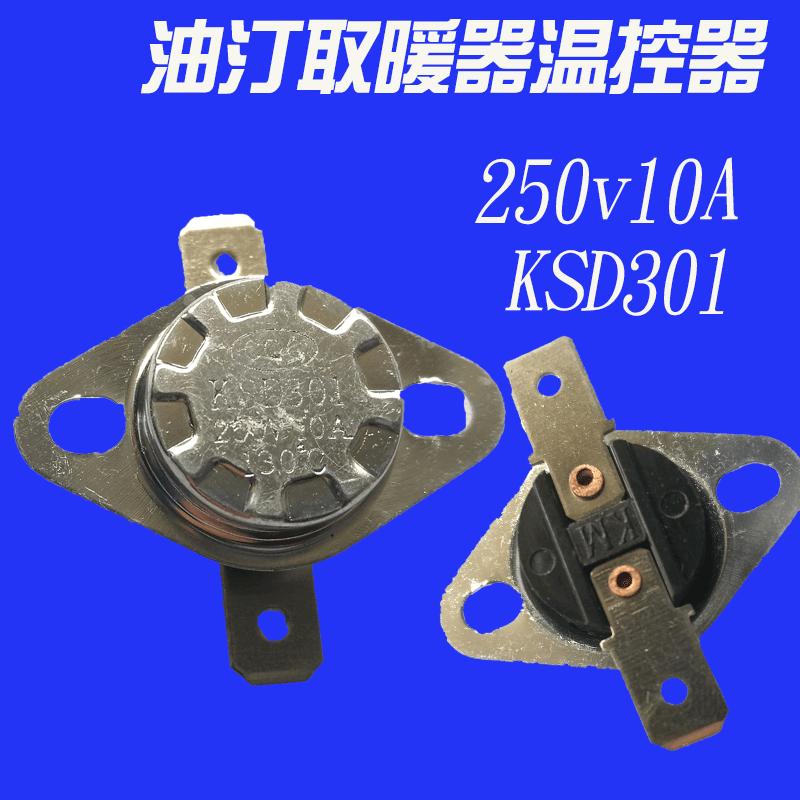 重磅美的艾美特電熱油汀限溫器95°105°180°45°130℃度溫控開關