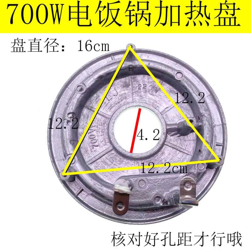 重磅700W電飯鍋電飯煲發熱盤三角半球美的孔距12.2直徑16CM玉制