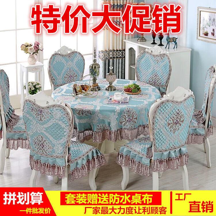 現貨 新款中式歐式餐椅墊椅子墊桌布椅套餐桌椅套中式桌椅墊桌椅套裝
