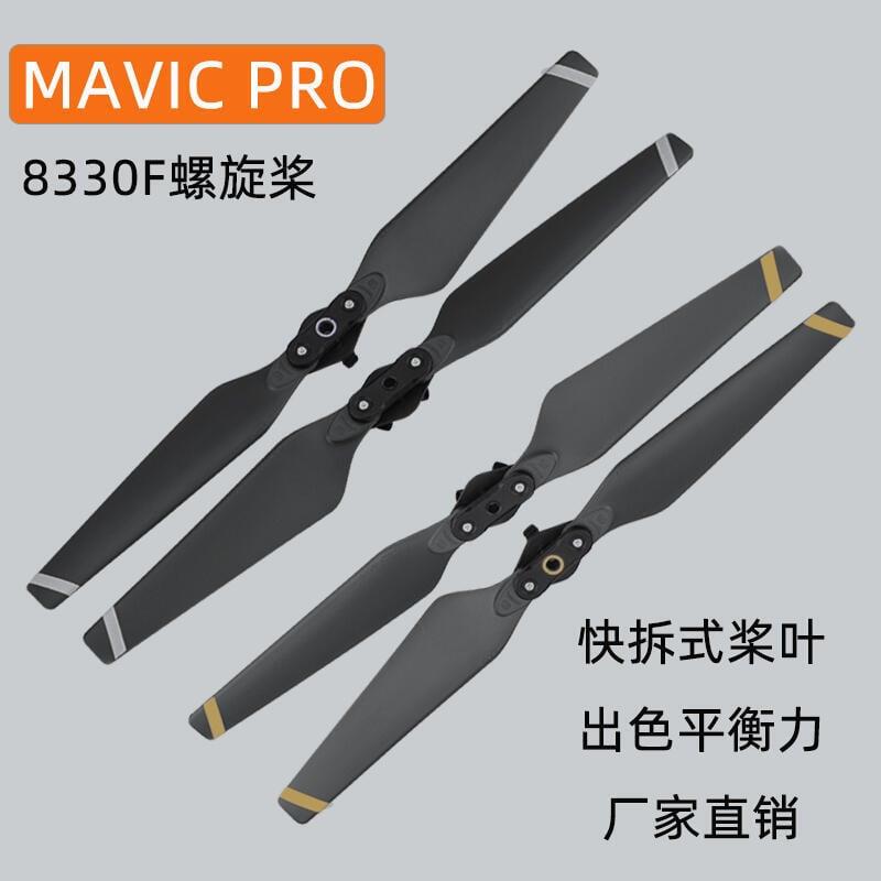 【滿500元熱銷出貨】適用于大疆御MAVIC PRO槳葉螺旋槳8330F8331F降噪葉片靜音槳配件