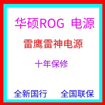 華碩猛禽STRIX 雷鷹1000W/750W/650W ROG-THOR雷神850W/1200W電源