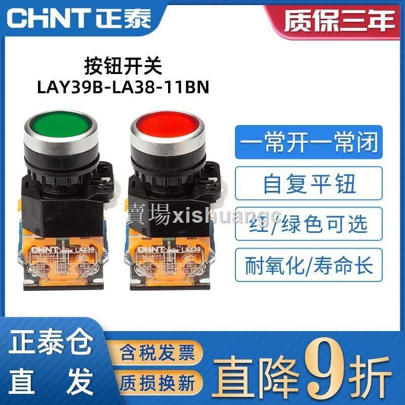 【廠家直銷】正泰按鈕開關自複位開關按鈕LAY39B(LA38)-11BN 紅綠平鈕蘑菇頭